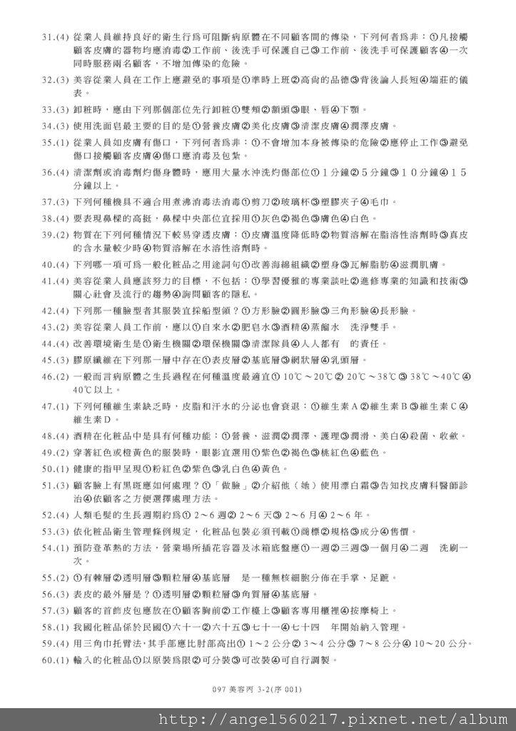 97-1丙級學科_頁面_2.jpg