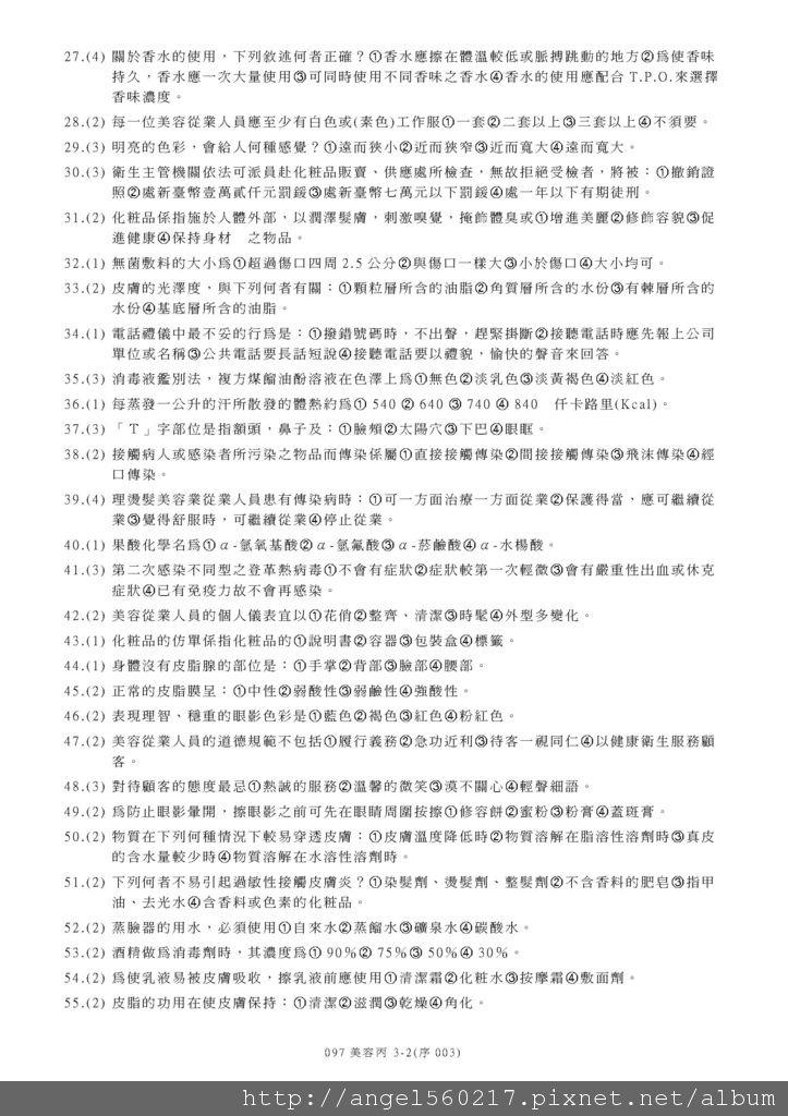 97-2丙級學科_頁面_2.jpg