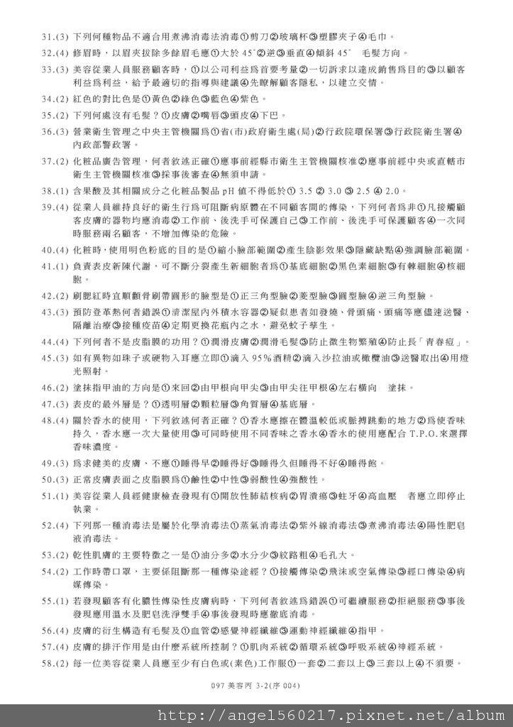 97-3丙級學科_頁面_2.jpg