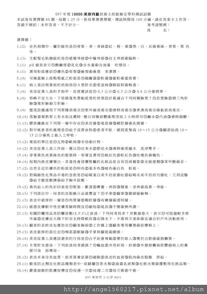 97-3丙級學科_頁面_1.jpg