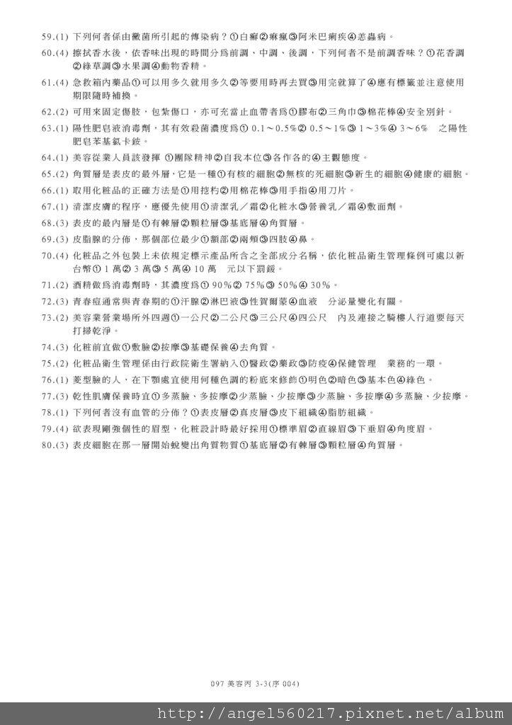 97-3丙級學科_頁面_3.jpg