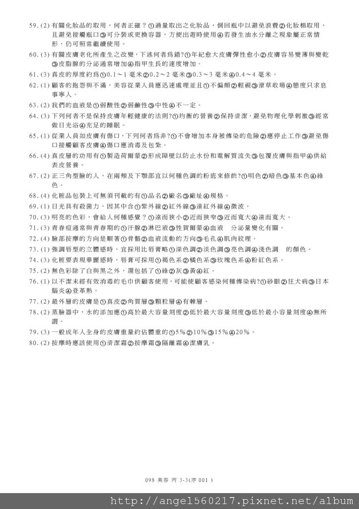 98-1丙級學科_頁面_3.jpg