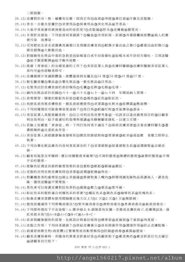 98-1丙級學科_頁面_2.jpg