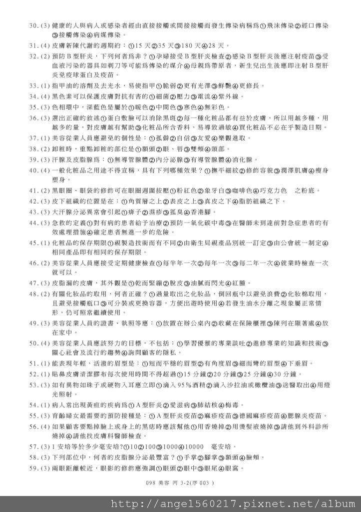 98-2丙級學科_頁面_2.jpg