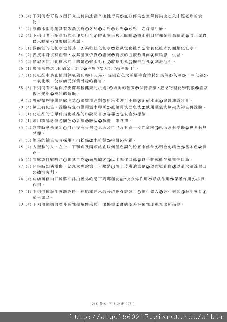 98-2丙級學科_頁面_3.jpg