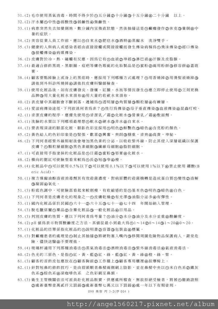 98-3丙級學科_頁面_2.jpg