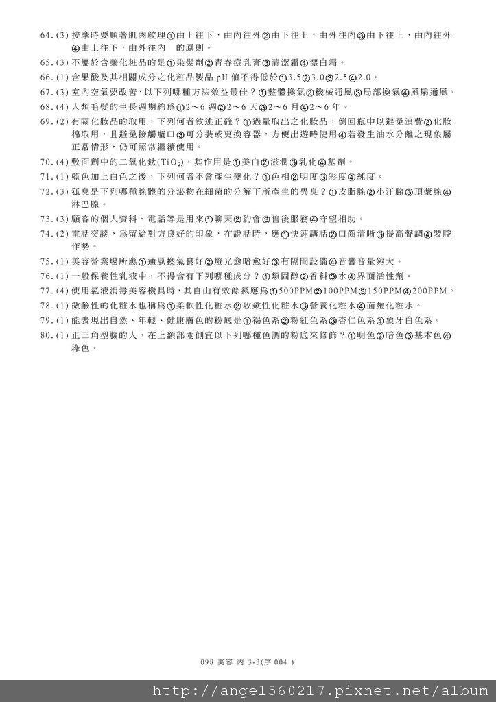 98-3丙級學科_頁面_3.jpg