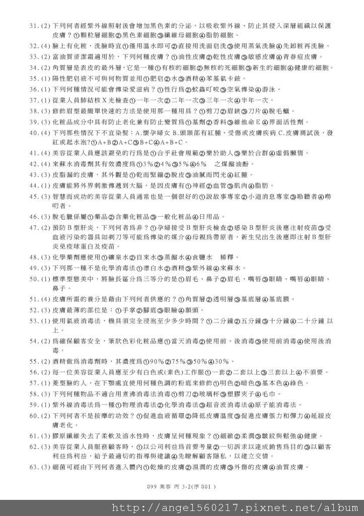 99-1丙級學科_頁面_2.jpg