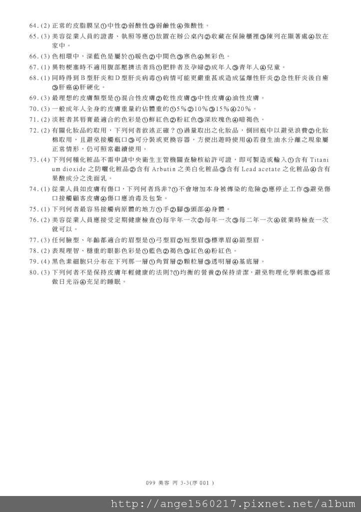 99-1丙級學科_頁面_3.jpg
