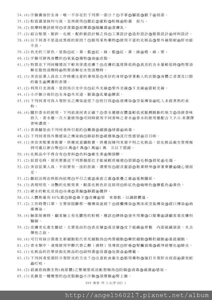 99-2丙級學科_頁面_2.jpg