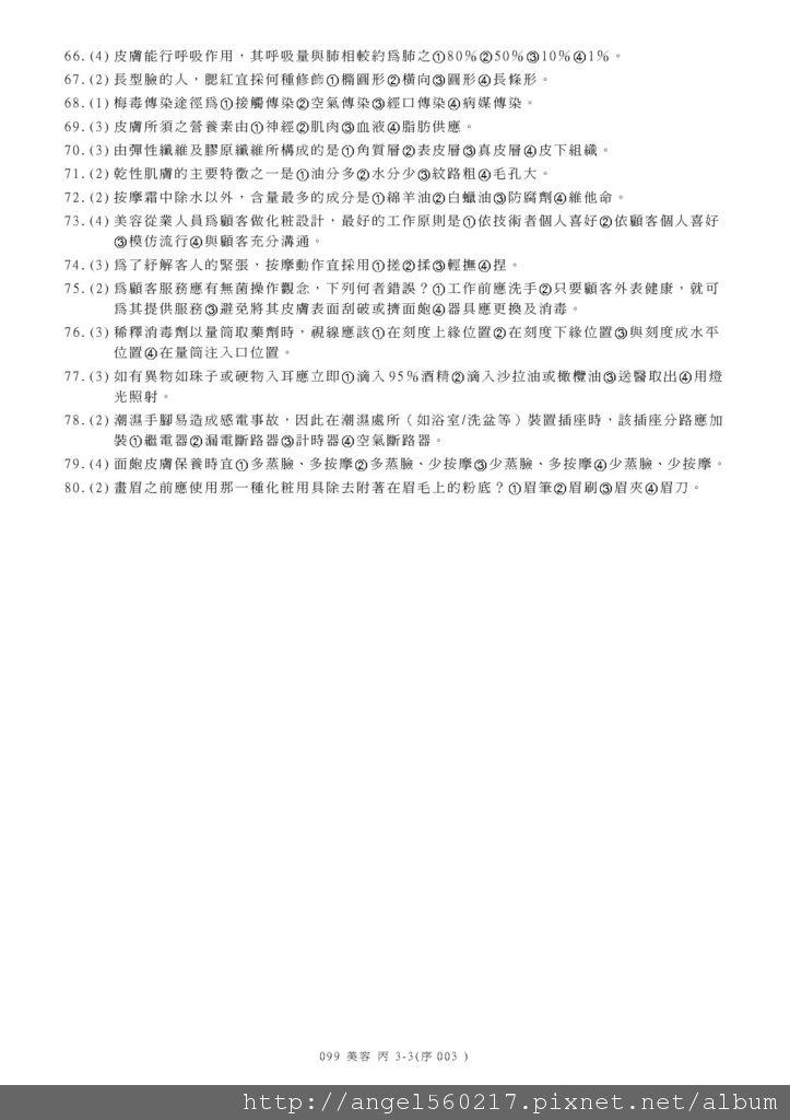 99-2丙級學科_頁面_3.jpg