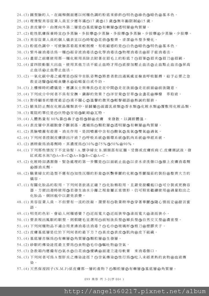 99-3丙級學科_頁面_2.jpg
