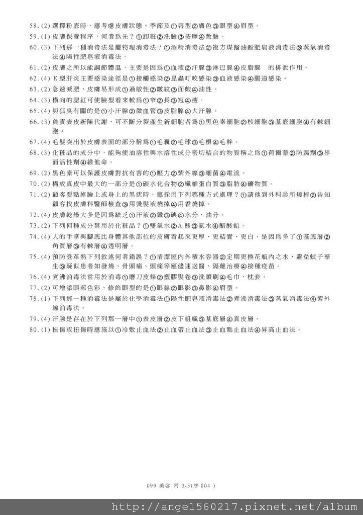 99-3丙級學科_頁面_3.jpg