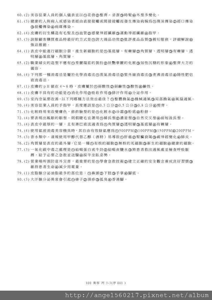 100-1丙級學科_頁面_3.jpg