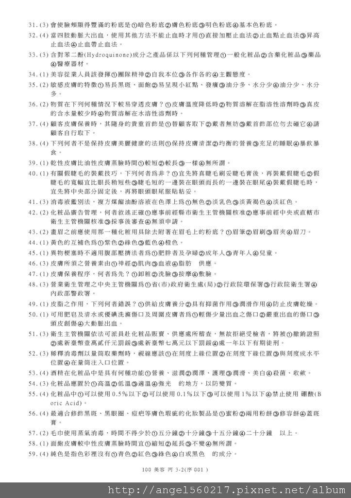 100-1丙級學科_頁面_2.jpg
