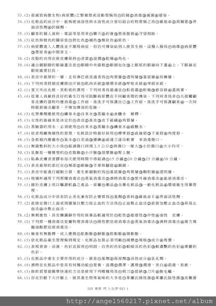 100-2丙級學科_頁面_2.jpg