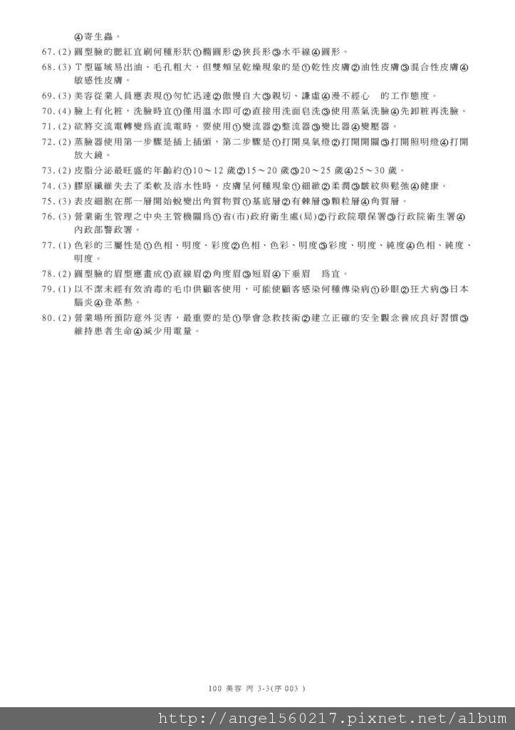 100-2丙級學科_頁面_3.jpg