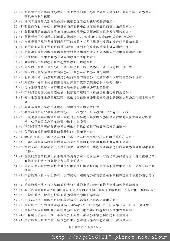 100-3丙級學科_頁面_2.jpg