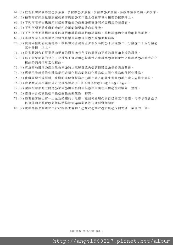 100-3丙級學科_頁面_3.jpg