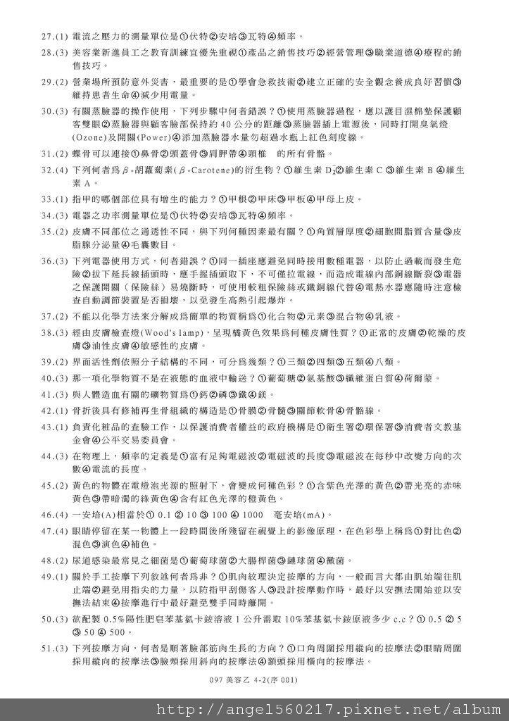 乙級97學科考題_頁面_2.jpg