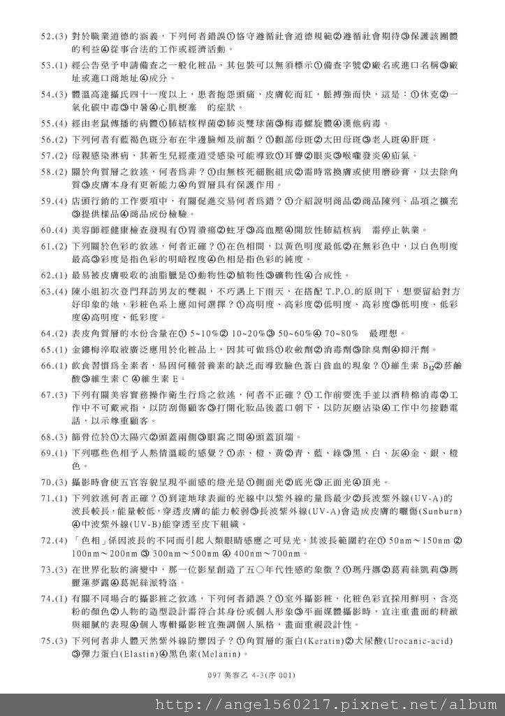 乙級97學科考題_頁面_3.jpg