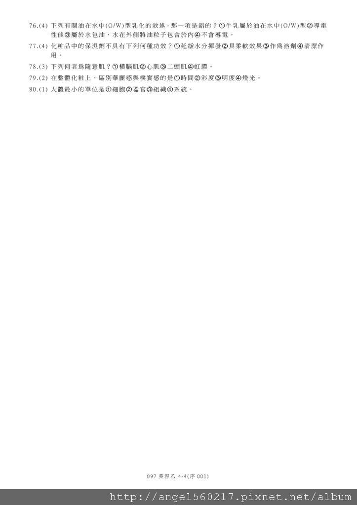 乙級97學科考題_頁面_4.jpg