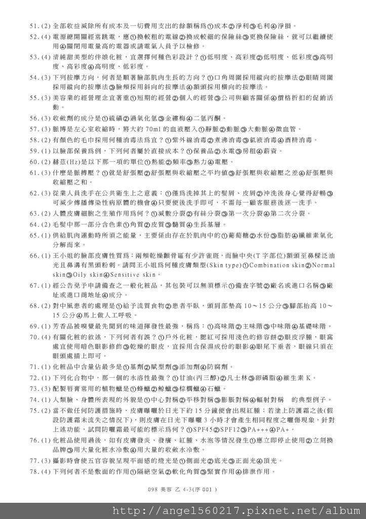 乙級98學科考題_頁面_3.jpg