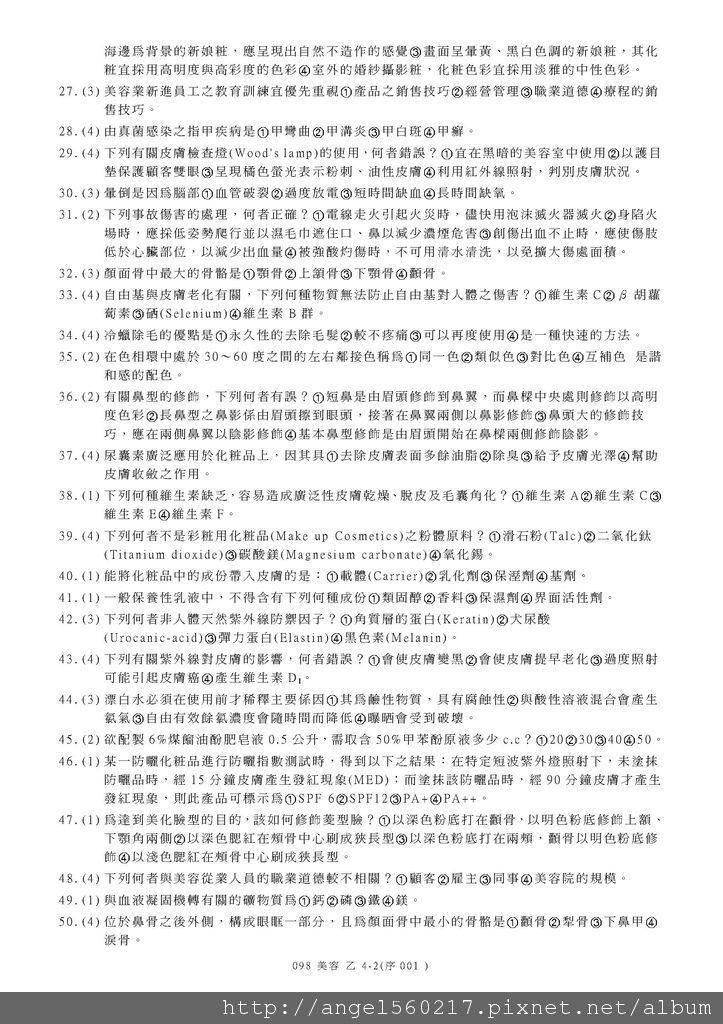 乙級98學科考題_頁面_2.jpg