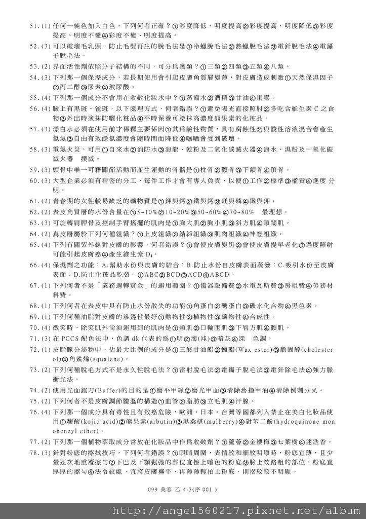 乙級99學科考題_頁面_3.jpg