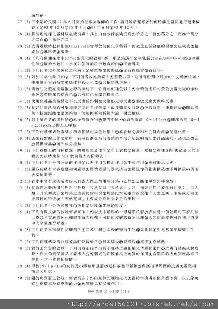 乙級99學科考題_頁面_2.jpg