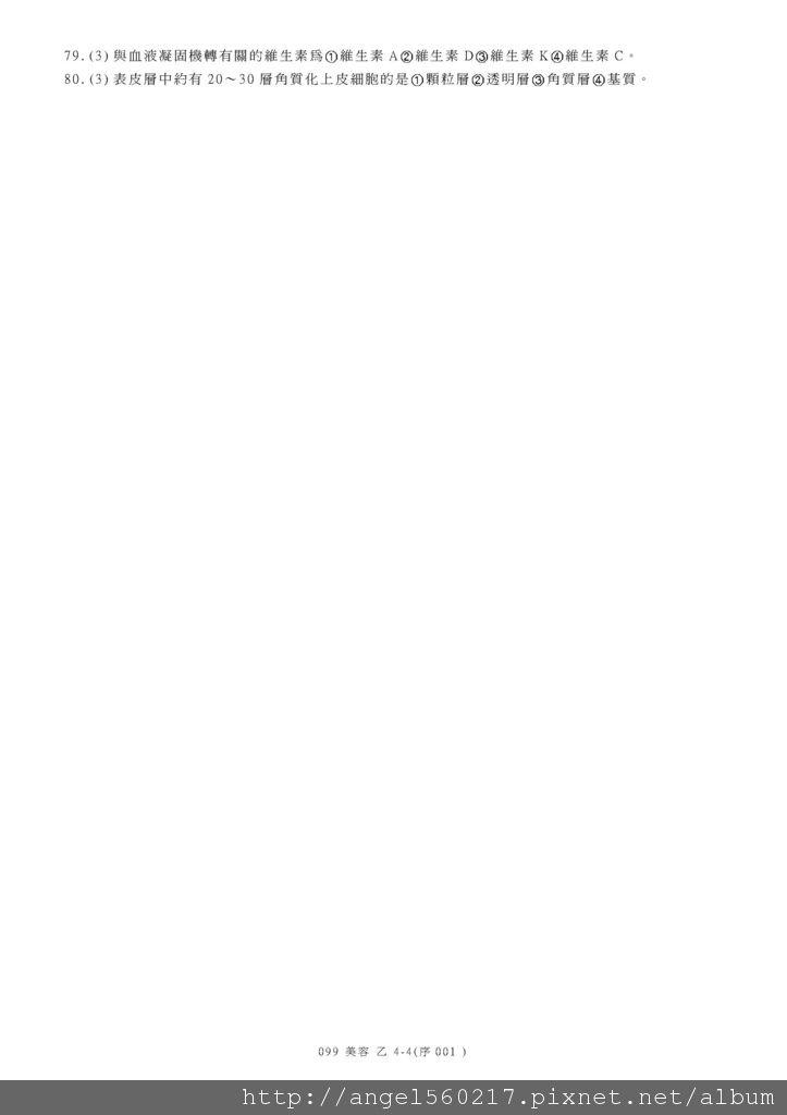 乙級99學科考題_頁面_4.jpg