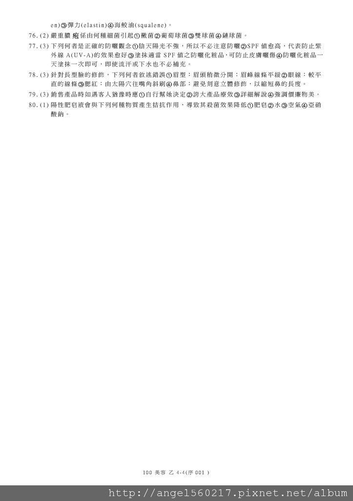 乙級100學科考題_頁面_4.jpg