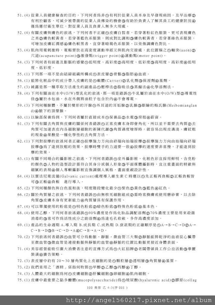 乙級100學科考題_頁面_3.jpg