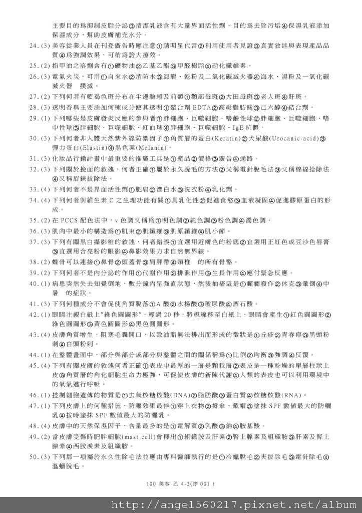 乙級100學科考題_頁面_2.jpg