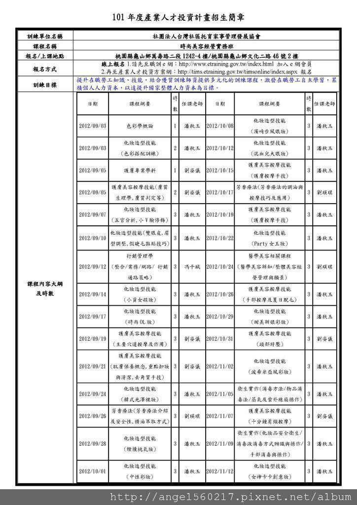 101下半年產投-時尚美容-招生簡章-修正版(得標)_頁面_1