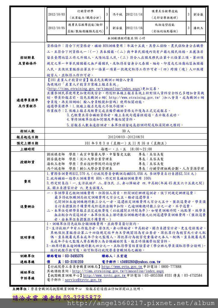 101下半年產投-時尚美容-招生簡章-修正版(得標)_頁面_2