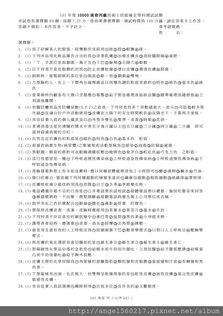 101-2丙級學科_頁面_1