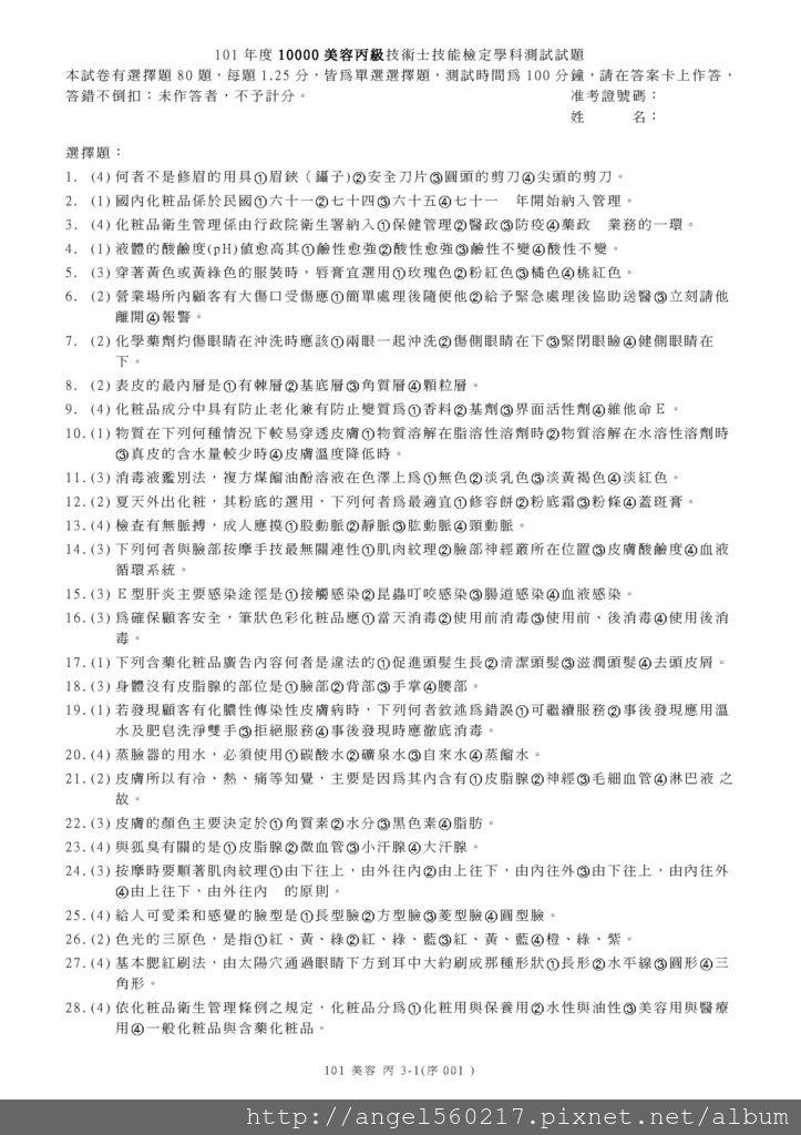 101-1丙級學科_頁面_1