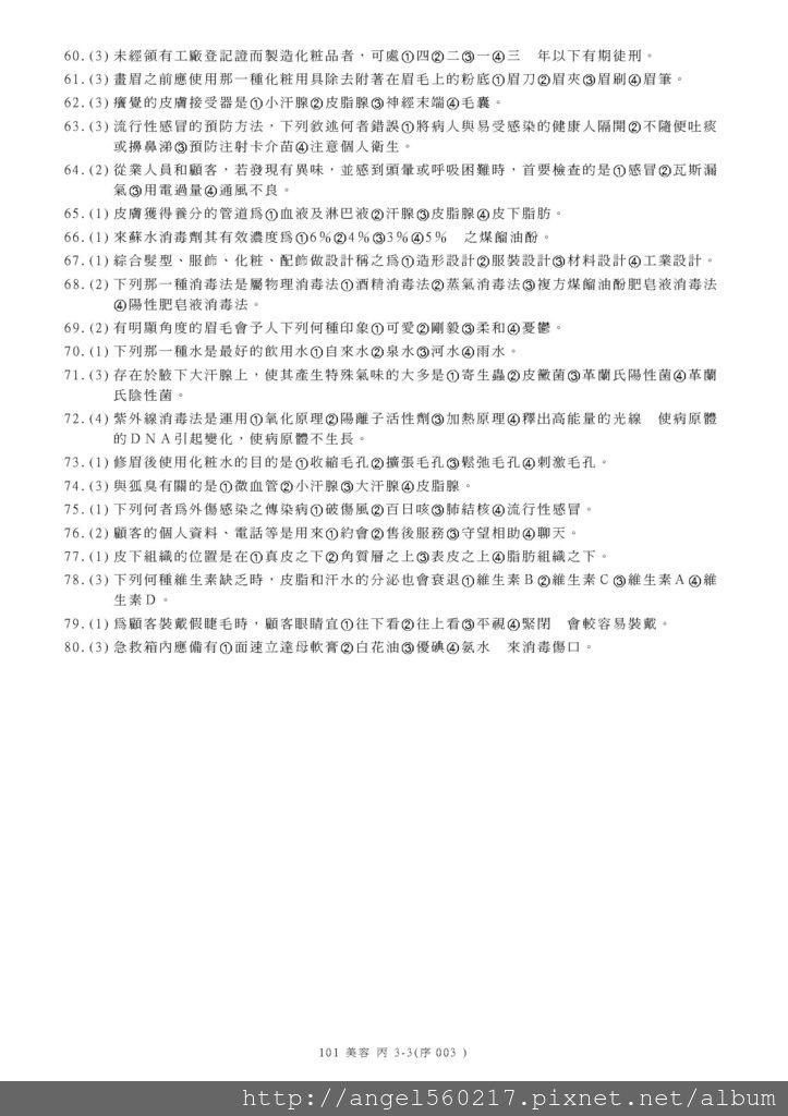 101-2丙級學科_頁面_3