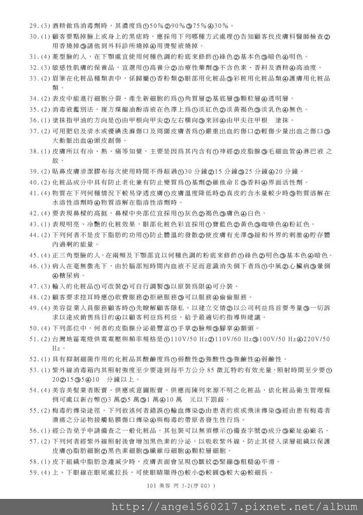 101-2丙級學科_頁面_2