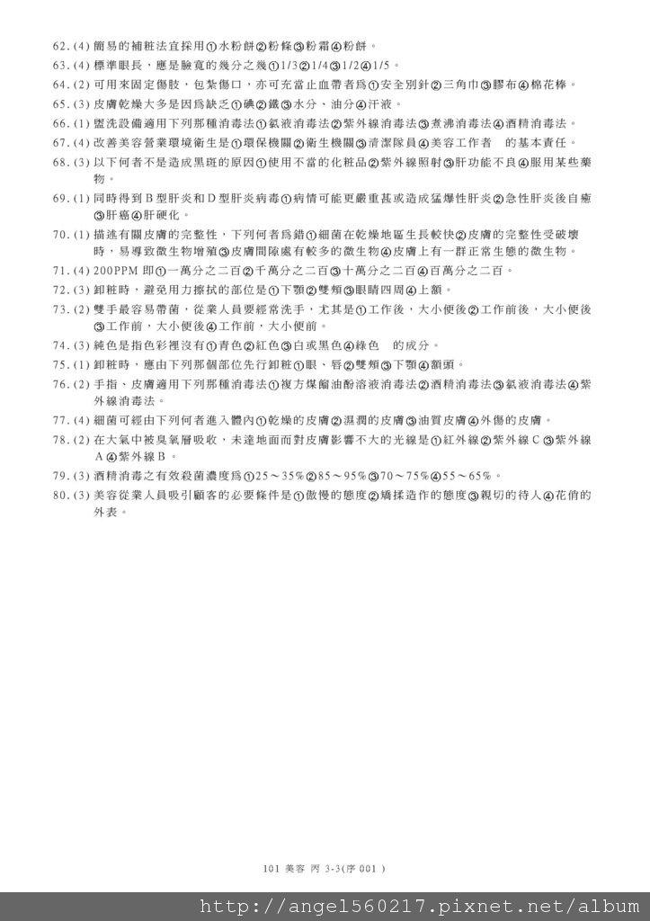 101-1丙級學科_頁面_3