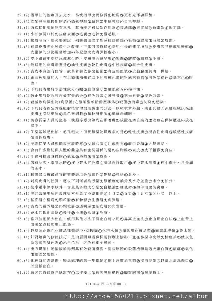 101-1丙級學科_頁面_2