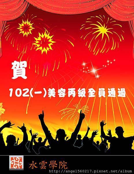 慶祝102(一)美容丙級全員通過2