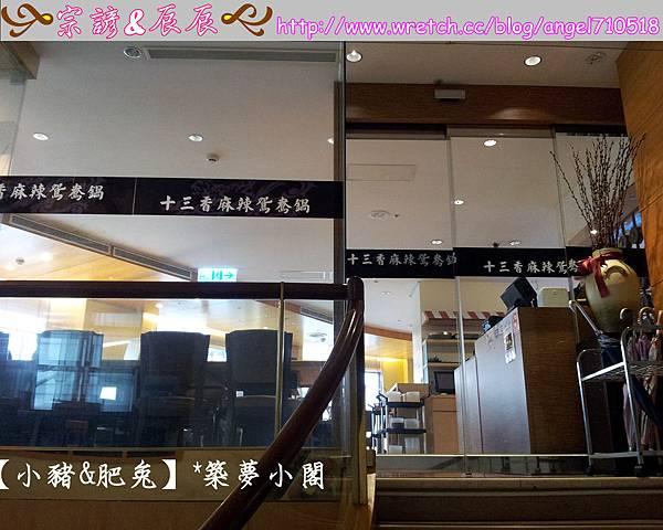 十三香.麻辣鍋吃到飽【板橋.縣民大道一段】26