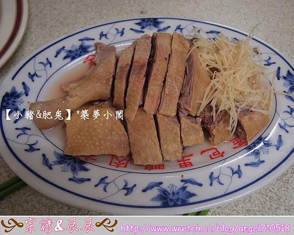 金山鴨肉.熱炒【新北市.金山區】09