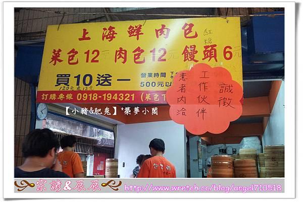 包子殿.上海鮮肉包【永和區.民智街】】01