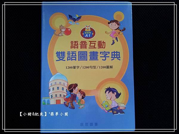 啟思教育【知識動物故事圖畫雙語認知】04