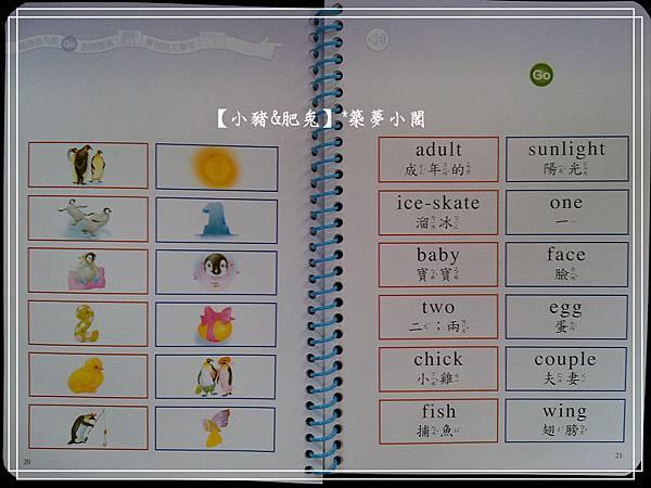 啟思教育【知識動物故事圖畫雙語認知】08