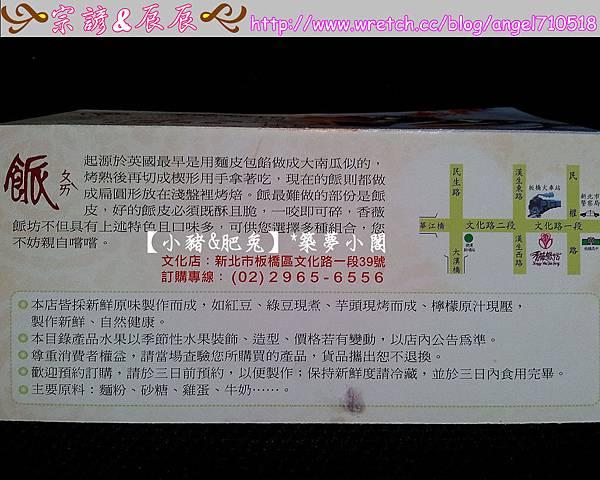 香薇派坊.派【板橋區.文化路一段】06