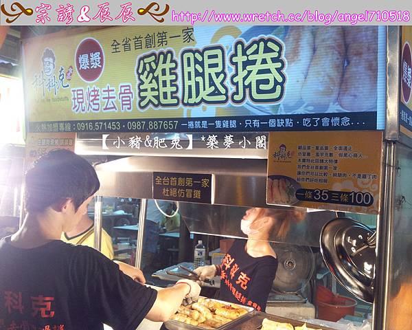 科科克.雞腿捲【台北市.萬華夜市】02